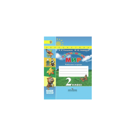 """Плешаков. Окружающий мир. 2 кл. Рабочая тетрадь в 2-х ч. Часть 1. (ФГОС) /УМК """"Перспектива"""""""