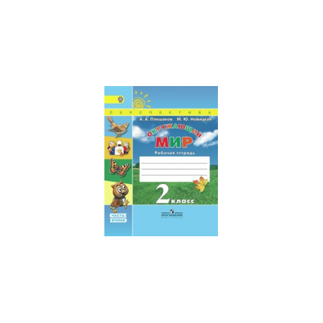 """Плешаков. Окружающий мир. 2 кл. Рабочая тетрадь в 2-х ч. Часть 2. (ФГОС) /УМК """"Перспектива"""""""