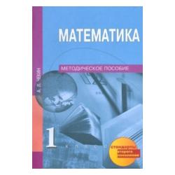 Чекин. Математика. Методика 1 кл. (к уч. ФГОС).