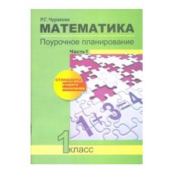 Чуракова. Математика. Поурочное планирование. 1 кл. Ч 1. (к уч. ФГОС).