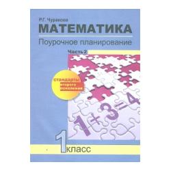 Чуракова. Математика. Поурочное планирование. 1 кл. Ч 2. (к уч. ФГОС).