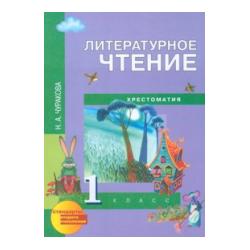 Чуракова. Литературное чтение 1 кл. Хрестоматия. (ФГОС).