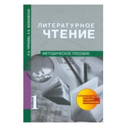 Чуракова. Литературное чтение. Методика 1 кл. (ФГОС).