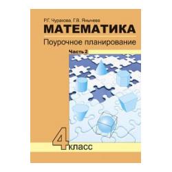 Чуракова. Математика. Поурочное планирование. 4 кл. Ч 2. (к уч. ФГОС).
