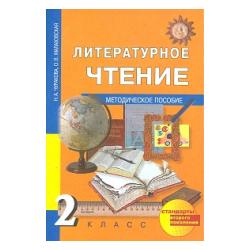 Чуракова. Литературное чтение. Методика 2 кл. (ФГОС).