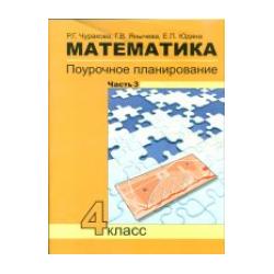 Чуракова. Математика. Поурочное планирование. 4 кл. Ч 3. (к уч. ФГОС).