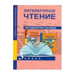 Чуракова. Литературное чтение. Методика 3 кл. (ФГОС).