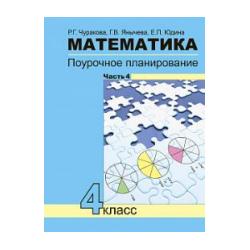 Чуракова. Математика. Поурочное планирование. 4 кл. Ч 4. (к уч. ФГОС).