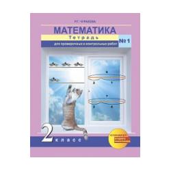 Чуракова. Математика. Тетрадь для проверочных и контрольных работ. 2 кл. Ч.1. (к уч. ФГОС)