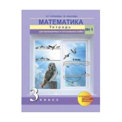 Чуракова. Математика. Тетрадь для проверочных и контрольных работ. 3 кл. Ч.1. (к уч.ФГОС)