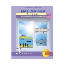 Чуракова. Математика. Тетрадь для проверочных и контрольных работ. 3 кл. Ч.2. (к уч. ФГОС)