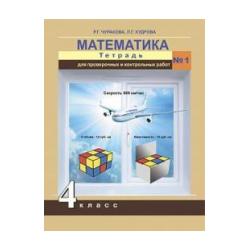 Чуракова. Математика. Тетрадь для проверочных и контрольных работ. 4 кл. Ч.1. (к уч.ФГОС)