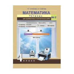 Чуракова. Математика. Тетрадь для проверочных и контрольных работ. 4 кл. Ч.2. (к уч.ФГОС)
