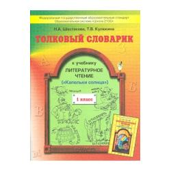 Шестакова. Толковый словарик к учебнику по литературному чтению. 1 кл. (ФГОС)