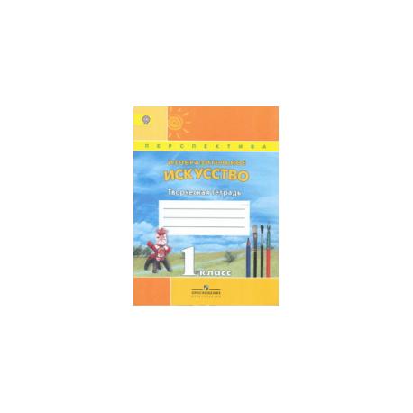 """Шпикалова. Творческая тетр. к уч. ИЗО 1 кл. (УМК """"Перспектива"""") (ФГОС)"""