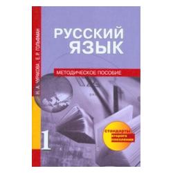Чуракова. Русский язык. Методика 1 кл. (ФГОС).