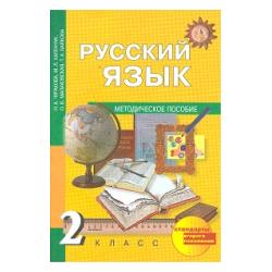 Чуракова. Русский язык. Методика 2 кл. (ФГОС).