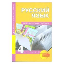 Чуракова. Русский язык. Методика 4 кл. К учебнику ФГОС.