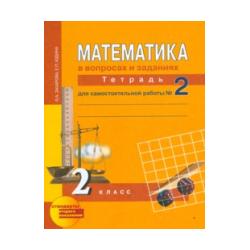 Юдина. Математика. Р/т 2 кл. В 3-х ч. Часть 2. Для сам. работы. (к уч. ФГОС).