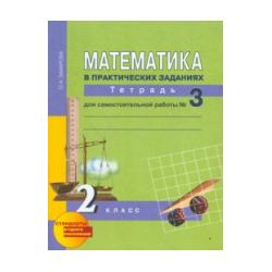 Юдина. Математика. Р/т 2 кл. В 3-х ч. Часть 3./ Захарова. Для сам. работы. (к уч. ФГОС).