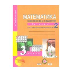 Юдина. Математика. Р/т 3 кл. В 3-х ч. Часть 2. Для сам. работы. (к уч. ФГОС).