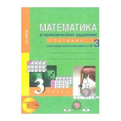 Юдина. Математика. Р/т 3 кл. В 3-х ч. Часть 3./ Захарова. Для сам. работы. (к уч. ФГОС).