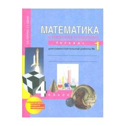 Юдина. Математика. Р/т 4 кл. В 3-х ч. Часть 1. Для сам. работы. (к уч. ФГОС).