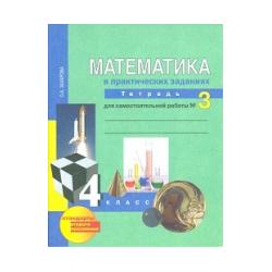 Юдина. Математика. Р/т 4 кл. В 3-х ч. Часть 3./ Захарова. Для сам. работы. (к уч.ФГОС).