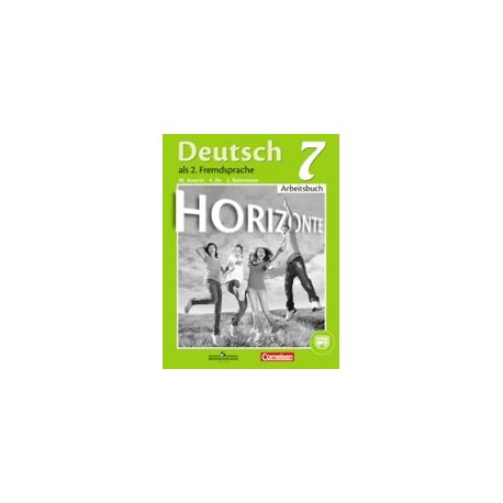 Аверин. Немецкий язык. Горизонты. 7 кл. Р/т. С online поддержкой