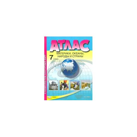 Атлас + к/карта + задания. Материки. Океаны. Народы и страны.7 кл./Душина. (ФГОС).