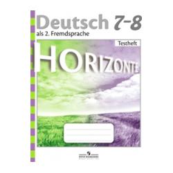 Аверин. Немецкий язык. Горизонты. 7-8 кл. Контрольные задания. (ФГОС)