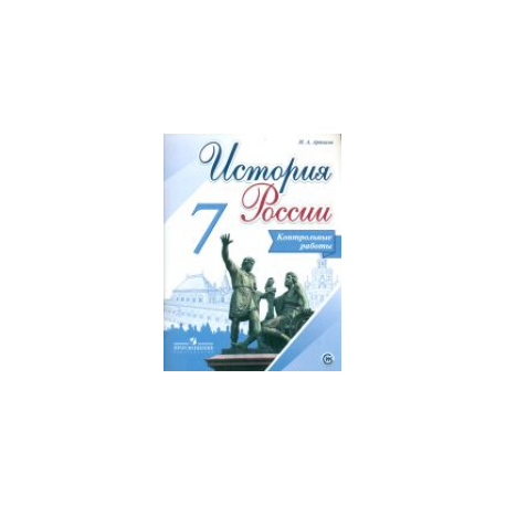 Артасов. История России. 7 кл. Контрольные работы. (ФГОС)