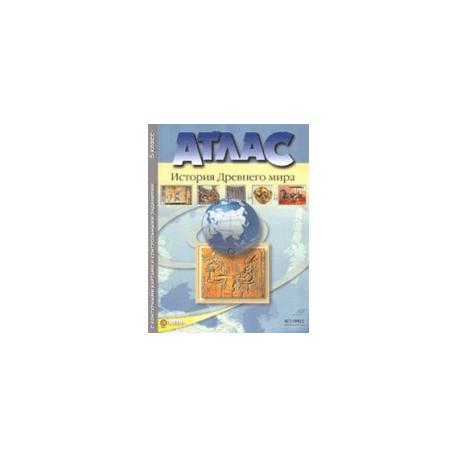 Атлас + к/карта + задания. История Древнего Мира. 5 кл. / Колпаков. Обн. и доп. (ФГОС).