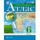 Атлас. География. 6 кл. РГО. (ФГОС)