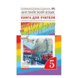 """Афанасьева. Английский язык. """"Rainbow English"""" 5 кл. КДУ. ВЕРТИКАЛЬ. (ФГОС)."""