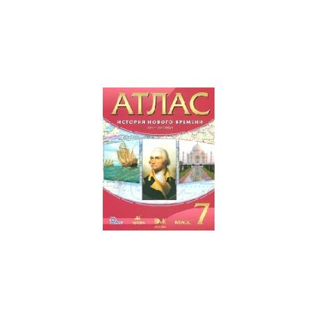 Атлас. История 7 кл. История Нового времени. XVI-XVIII вв. (ФГОС). ДИК.