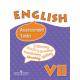 Афанасьева. Англ. язык. 7 кл. Контрольные и проверочные задания к учебнику.