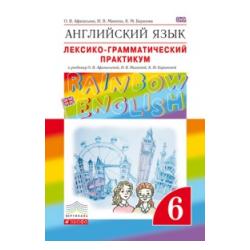 """Афанасьева. Английский язык. """"Rainbow English"""" 6 кл. Лексико-граммат.практикум. ВЕРТИКАЛЬ. (ФГОС)"""