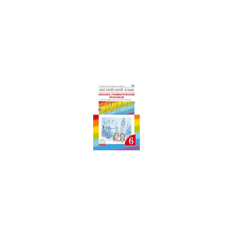 RAINBOW ENGLISH 6 КЛАСС ЛЕКСИКО ГРАММАТИЧЕСКИЙ ПРАКТИКУМ СКАЧАТЬ БЕСПЛАТНО