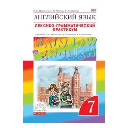 """Афанасьева. Английский язык. """"Rainbow English"""" 7 кл. Лексико-граммат.практикум. ВЕРТИКАЛЬ. (ФГОС)"""
