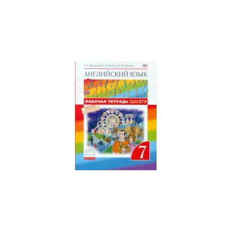 """Афанасьева. Английский язык. """"Rainbow English"""" 7 кл. Р/т. (С тест. задан. ОГЭ). ВЕРТИКАЛЬ. (ФГОС)."""