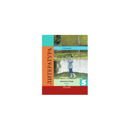 Ахмадуллина. Литература 5 кл. Р/т. В 2-х ч. Ч.1 /Коровина