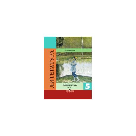 Ахмадуллина. Литература 5 кл. Р/т. В 2-х ч. Ч.2 /Коровина