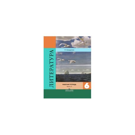 Ахмадуллина. Литература 6 кл. Р/т. В 2-х ч. Ч.2 /Коровина