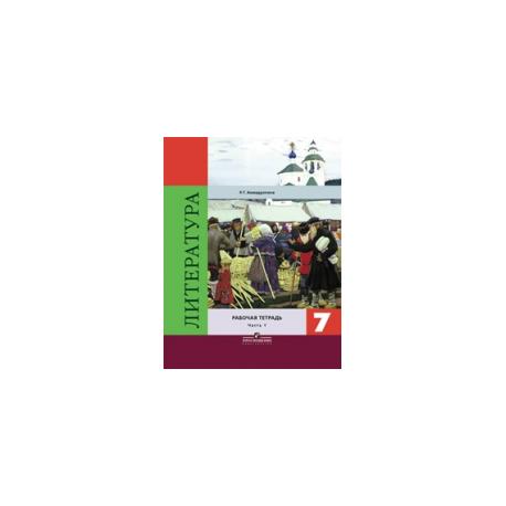 Ахмадуллина. Литература 7 кл. Р/т. В 2-х ч. Ч.1 /Коровина