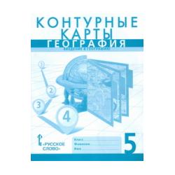 Банников. Контурные карты по географии. 5 кл. Введение в географию. /Домогацких.