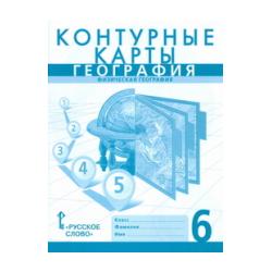 Банников. Контурные карты по географии. 6 кл. /Домогацких.