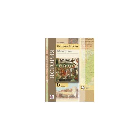 Баранов. История России. 6 кл. Рабочая тетрадь. (ФГОС) /ред. Ганелина.