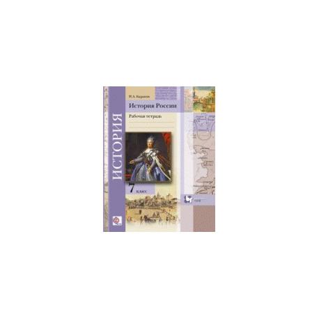 Баранов. История России. 7 кл. Рабочая тетрадь. (ФГОС) /под ред. Ганелина.