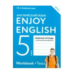 Биболетова. Английский язык. Enjoy English. 5 кл. Р/т. (ФГОС). АСТ.